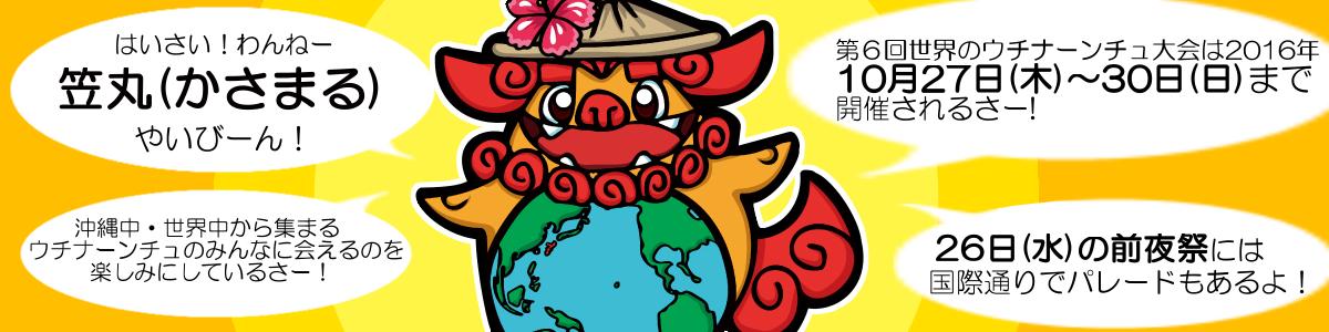 taikai_mascot